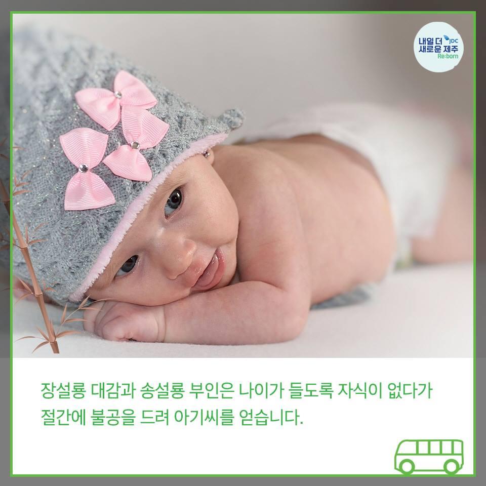장설룡 대감과 송설룡 부인은 나이가 들도록 자식이 없다가 절간에 불공을 드려 아기씨를 얻습니다.