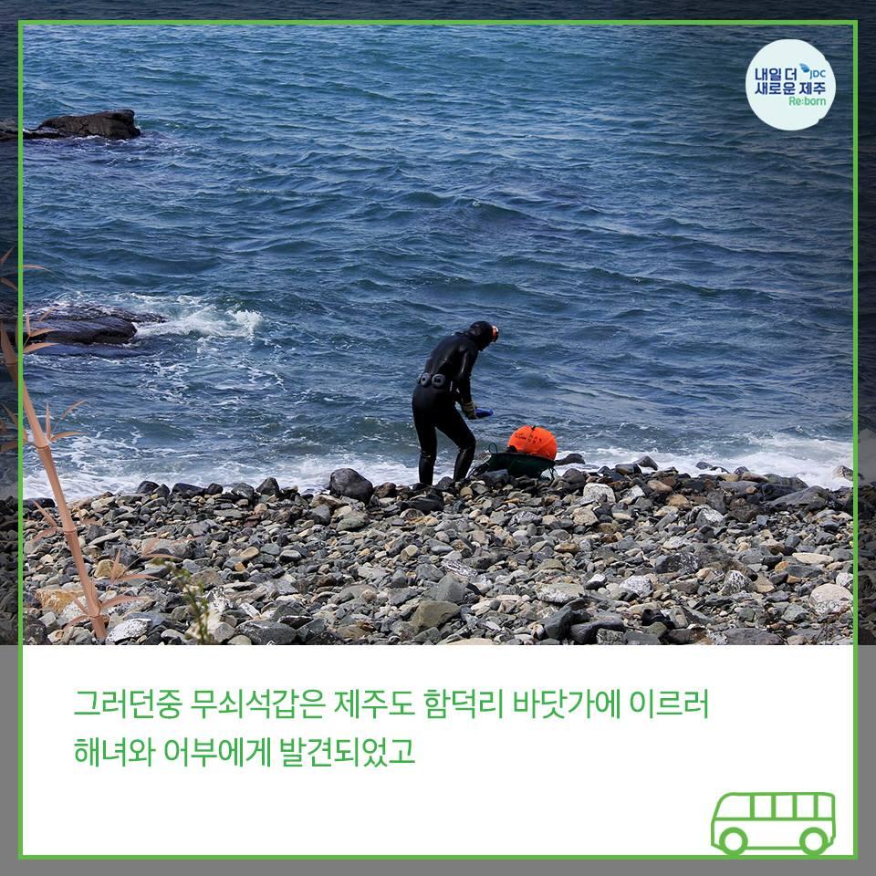 그러던중 무쇠석갑은 제주도 함덕리 바닷가에 이르러 해녀와 어부에게 발견되었고