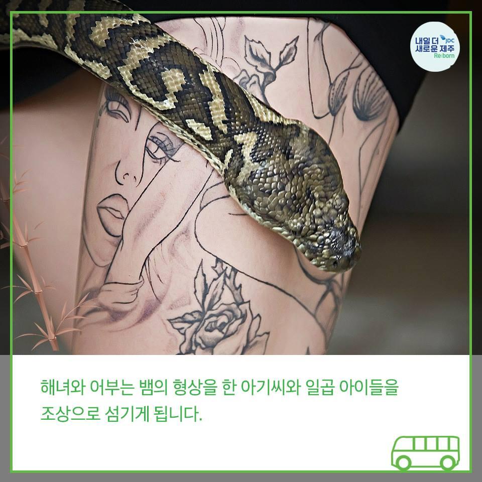해녀와 어부는 뱀의 형상을 한 아기씨와 일곱아이들을 조상으로 섬기게 됩니다.