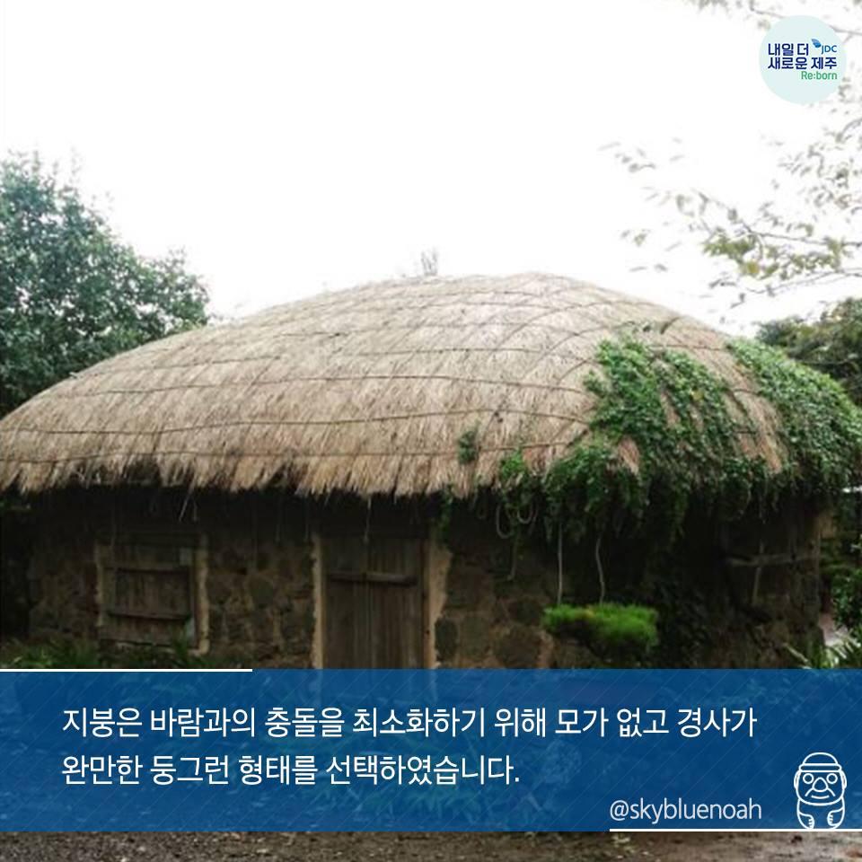 지붕은 바람과의 충돌으 최소화하기 위해 모가 없고 경사가 완만한 둥그런 형태를 선택하였습니다.