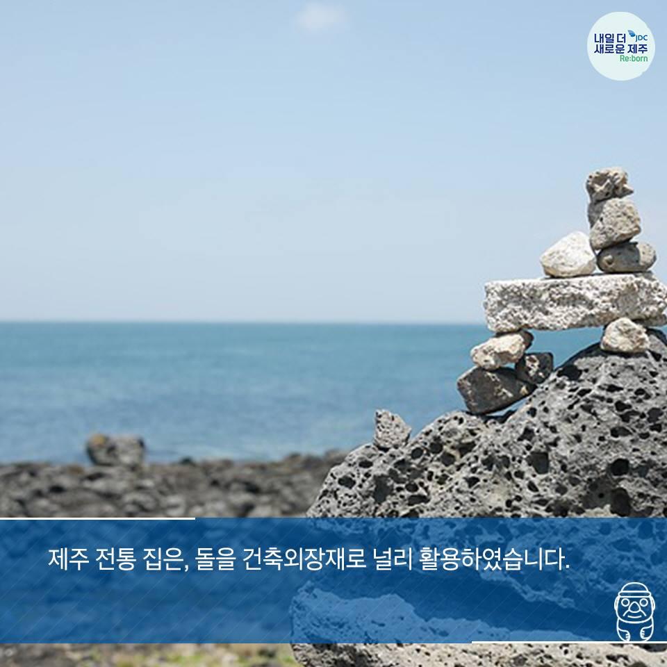 제주 전통 집은, 돌을 건축외장재로 널리 활용하였습니다.