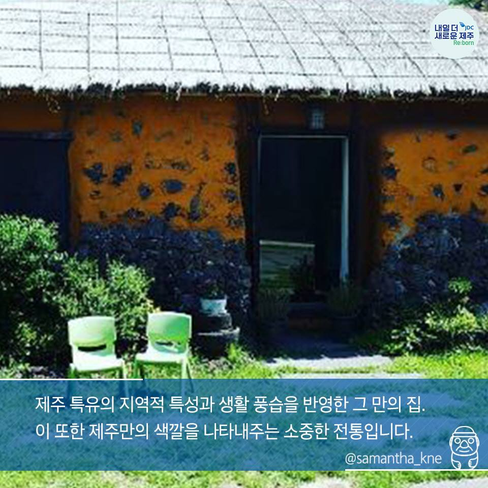제주 특유의 지역적 특성과생활 풍습을 반영한 그 만의 집. 이 또한 제주만의 색깔을 나타내주는 소중한 전통입니다.