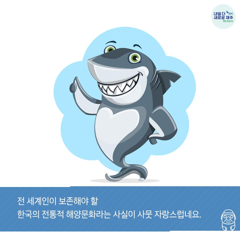 전 세계인이 보존해야할 한국의 전통적 해양 문화라는 사실이 사뭇 자랑스럽네요.