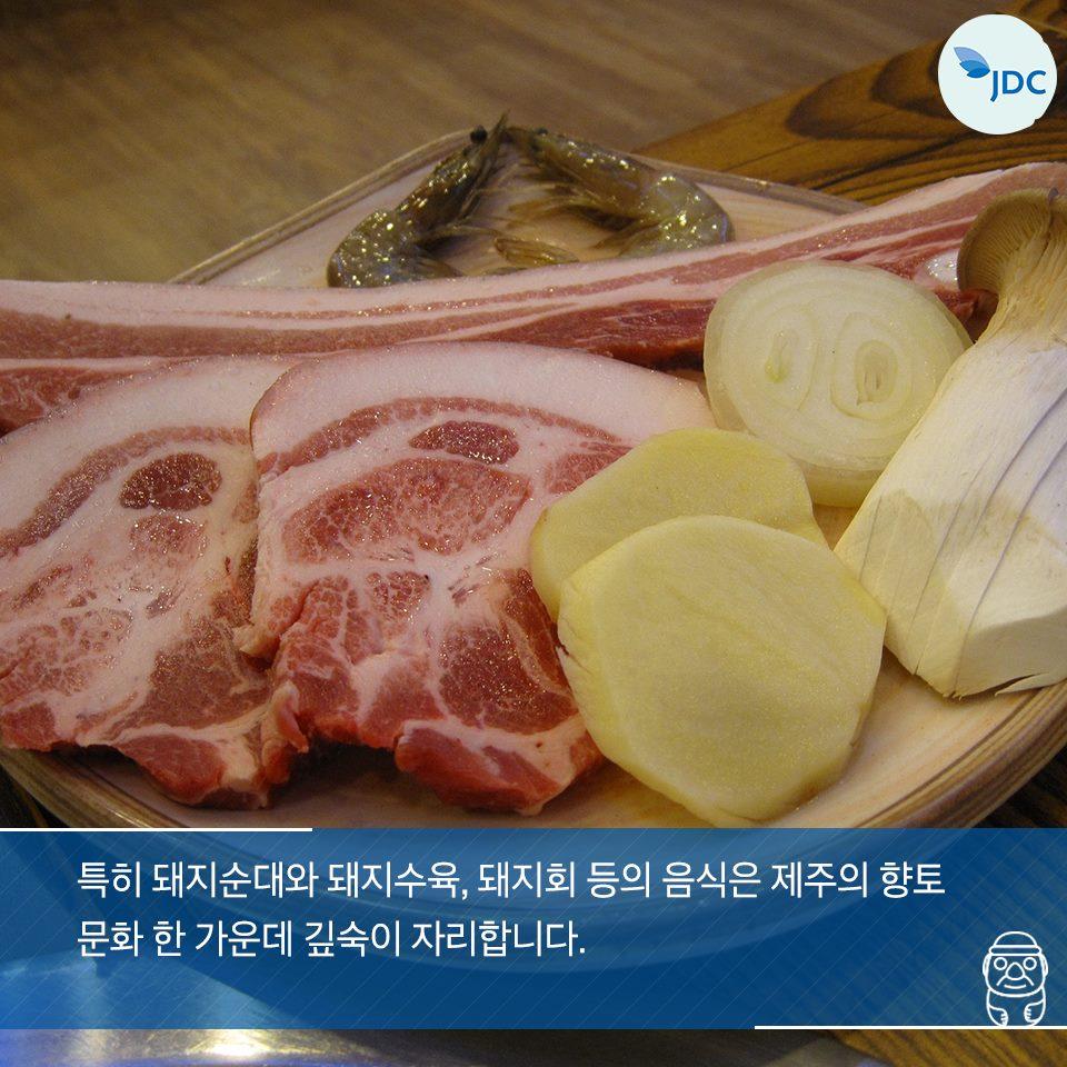 특히 돼지순대와 돼지수육, 돼지회 등의 음식은 제주 향토 문화 한 가운데 깊숙이 자리합니다.