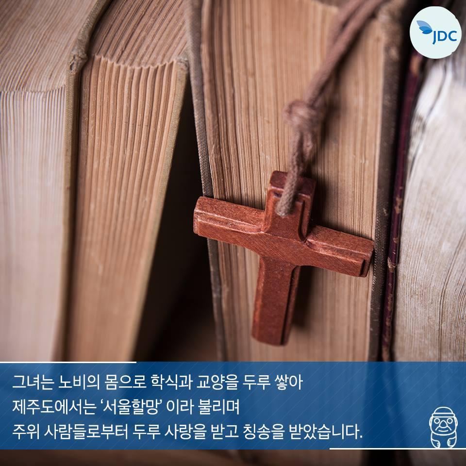그녀는 노비의 몸으로 학식과 교양을 두루 쌓아 제주도에서넌 '서울할망'이라 불리며 주위 사람들로부터 두루 사랑을 받고 칭송을 받았습니다.