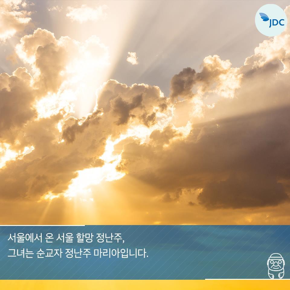 서울에서 온 서울 할망 정난주, 그녀는 순교자 정난주 마리아입니다.