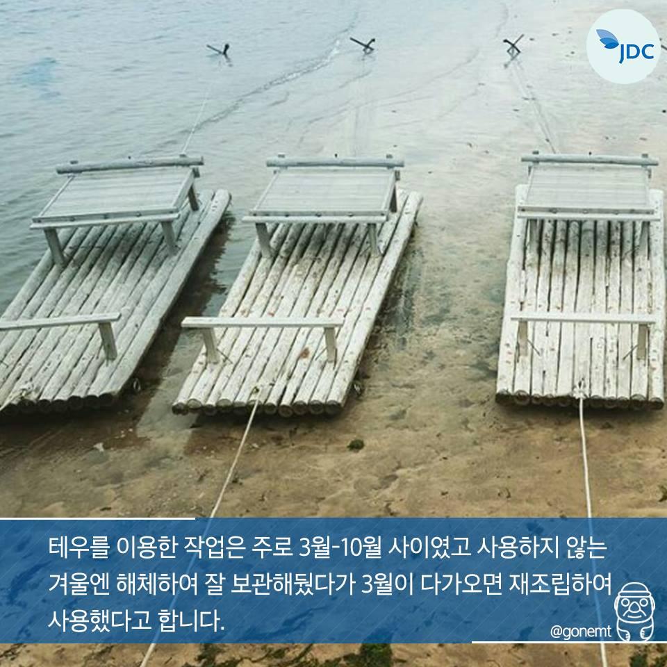 테우를 이용한 작업은 주로 3월-10월 사이였고 사용하지 않는 겨울엔 해체하여 잘 보관해뒀다가 3월이 다가오면 재조립하여 사용했다고 합니다.