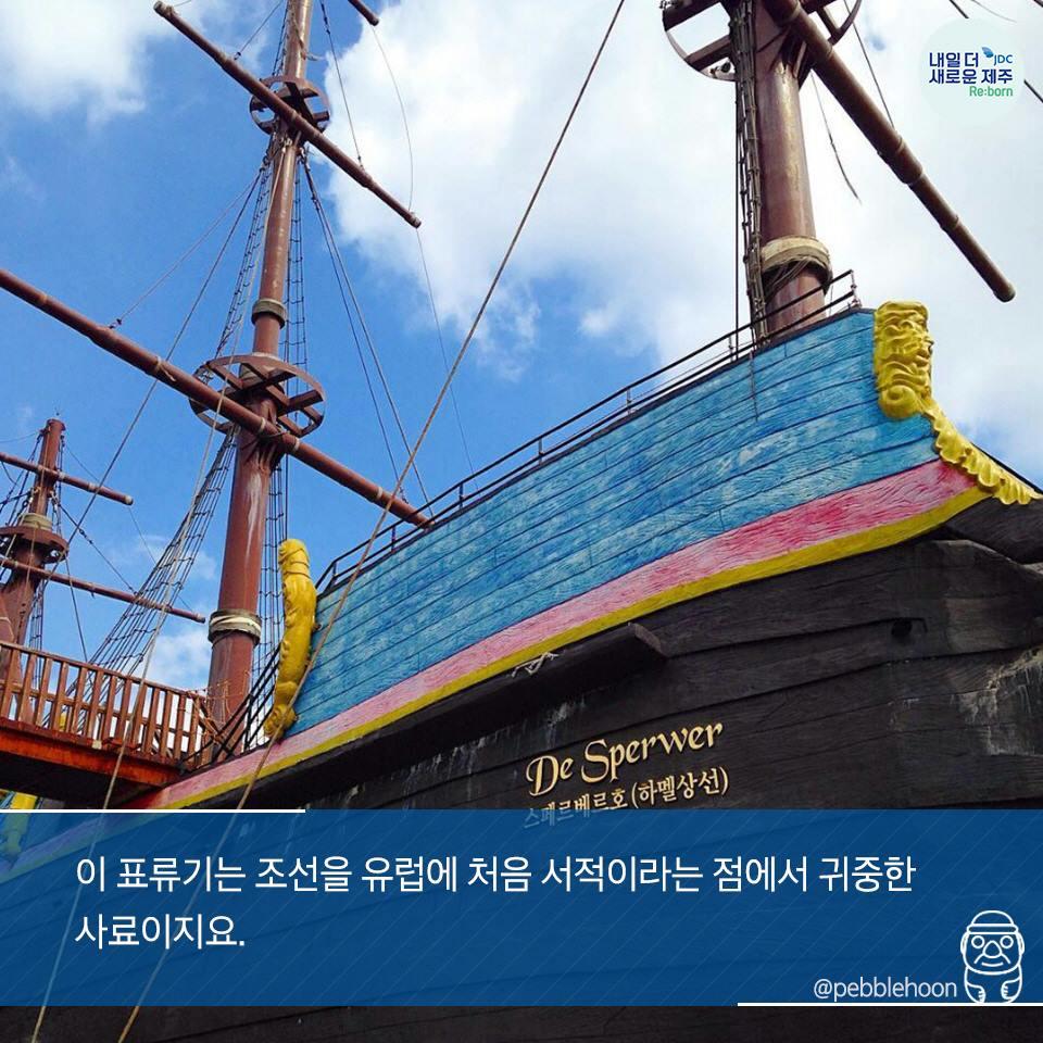 이 표류기는 조선을유럽에 처음 서적이라는 점에서 귀중한 사료이지요.