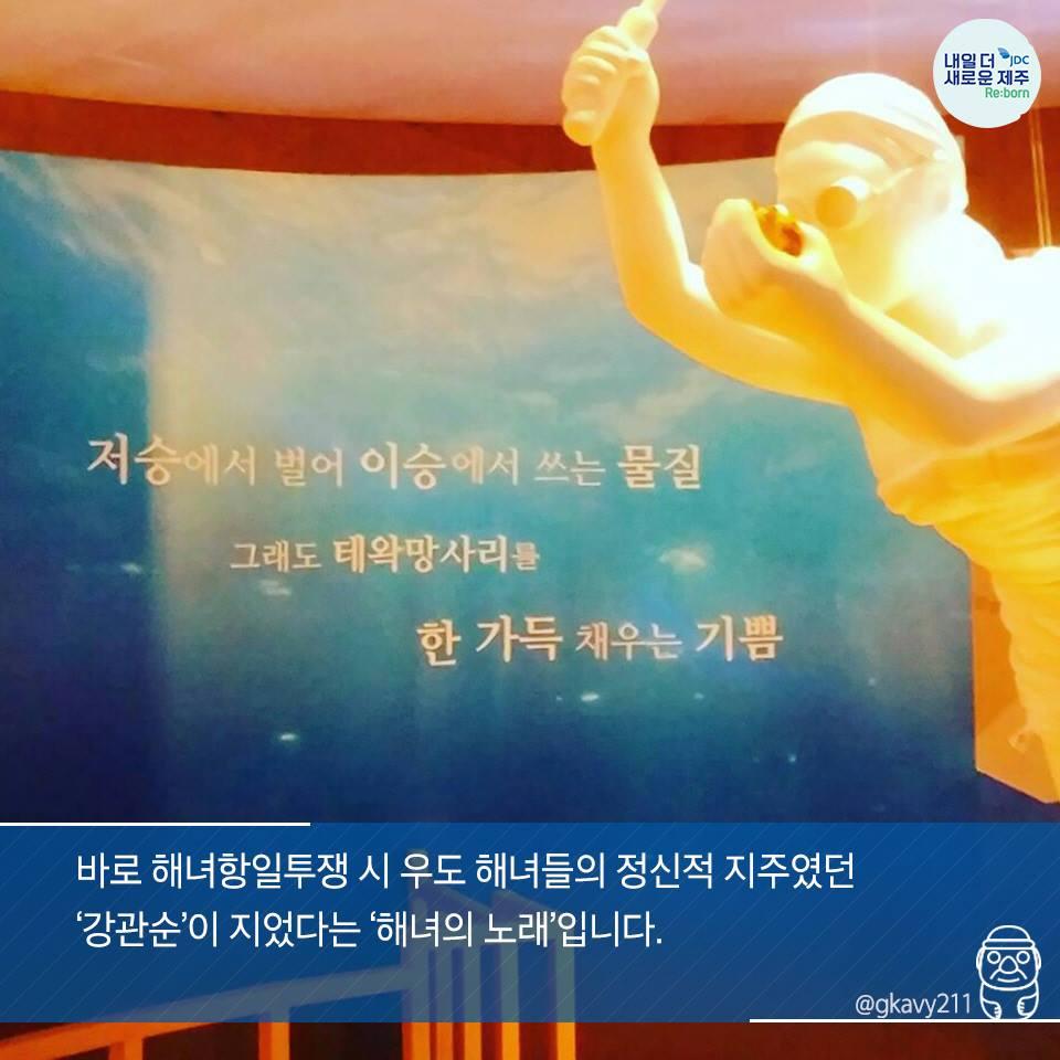 바로 해녀항일투쟁 시 우도 해녀들의 정신적 지주였던 '강관순'이 지었다는 '해녀의 노래'입니다.