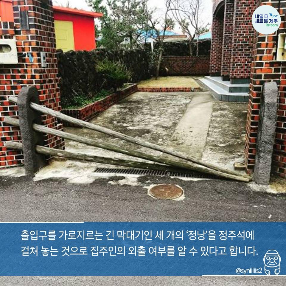 출입구를 가로지르는 긴 막대기인 세 개의 '정낭'을 정주석에 걸쳐놓는 것으로 집주인의 외출 여부를 알수 있다고 합니다.